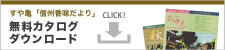 カタログ無料ダウンロードボタン