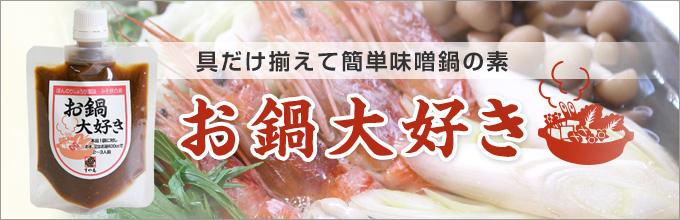 味噌鍋の素 生姜入り 季節限定品 すや亀