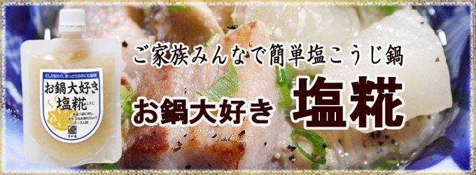 塩糀鍋の素 お鍋大好き 季節限定品 すや亀
