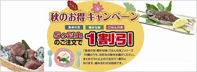 すや亀 2019秋のおかず味噌まとめキャンペーン 5個で1割引